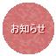 【年末年始営業日のお知らせ】